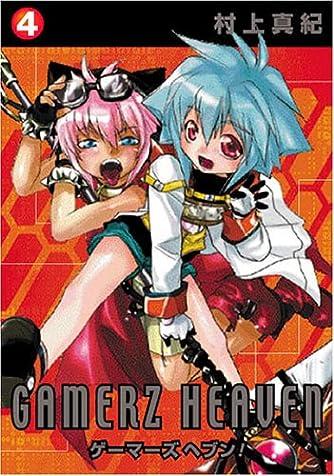 ゲーマーズヘブン! 4 (BLADE COMICS)