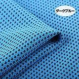 [夏 熱中症対策] 冷感 生地 1枚 DIYクラフト 全面冷感タイプ 冷却タオル用 DIYシャツ/ベスト/Tシャツ 通気性 パッチワーク 縫製布 160cm *90cm 接触涼感 速乾性 全面冷却グッズ (ダークブルー)
