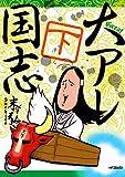 大アレ国志 下 (エムエフコミックス フラッパーシリーズ)