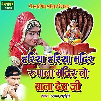 Hariya Hariya Mandir Rupala Mandir To Bala Dev Ji