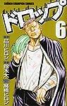 ドロップ 6 (少年チャンピオン・コミックス)
