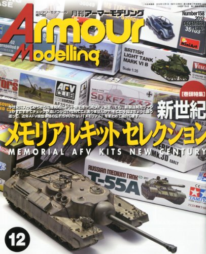 Armour Modelling (アーマーモデリング) 2012年 12月号 [雑誌]