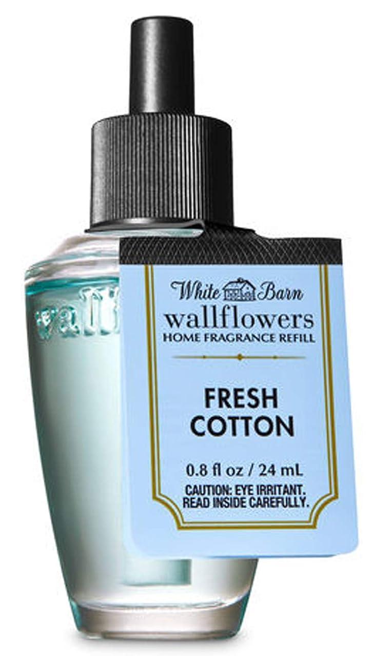 傀儡処方カーフバス&ボディワークス フレッシュコットン ルームフレグランス リフィル 芳香剤 24ml (本体別売り) Bath & Body Works