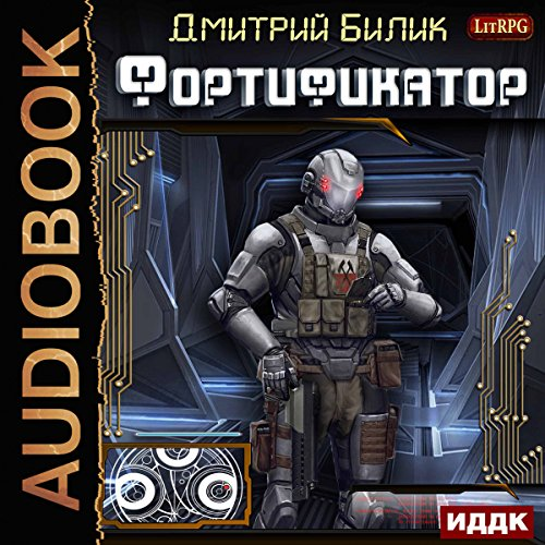 Fortifier I. [Russian Edition] audiobook cover art