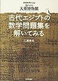 NHKスペシャル「知られざる大英博物館」 古代エジプトの数学問題集を解いてみる - 三浦 伸夫
