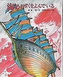 海がぼくをよんでいる (1983年) (創作童話シリーズ)