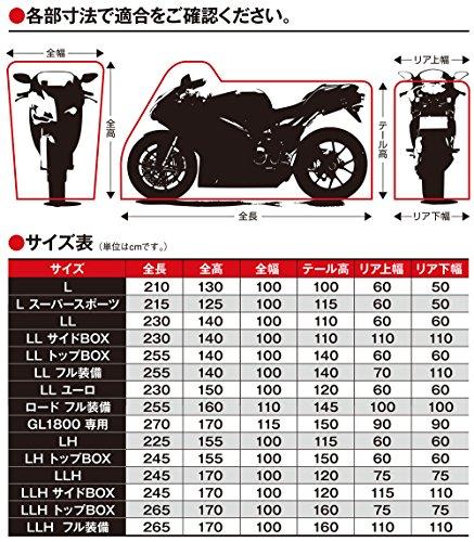 レイト商会『匠バイクカバーバージョン2』