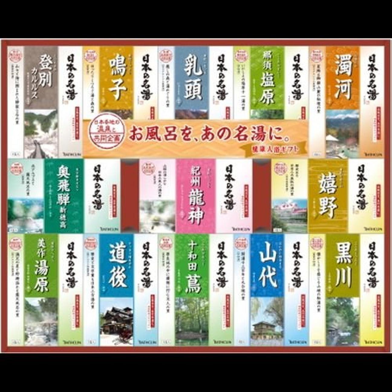 学者前提あたり【まとめ買い】日本の名湯ギフト NMG-50F 30g×50包 ×2セット