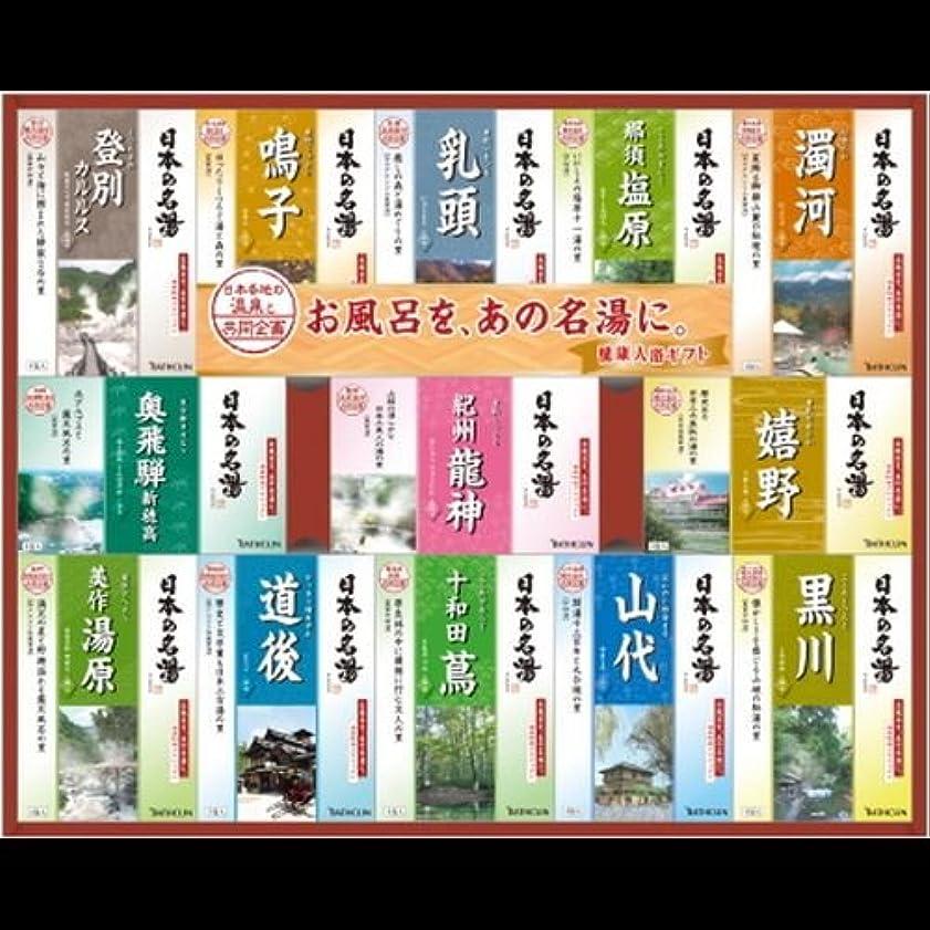 未接続生じる地図【まとめ買い】日本の名湯ギフト NMG-50F 30g×50包 ×2セット
