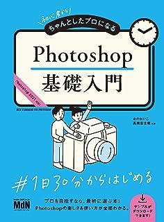 初心者からちゃんとしたプロになる Photoshop基礎入門