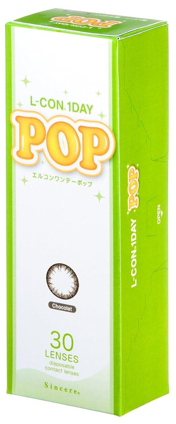 契約期待赤ちゃんエルコンワンデー POP ショコラ 1箱30枚入 2箱セット カラーコンタクトレンズ 【-6.50】