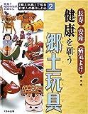 「郷土玩具」で知る日本人の暮らしと心―発見!地域の伝統と暮らし (2)