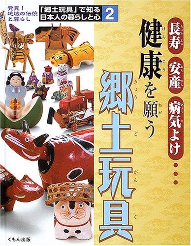 「郷土玩具」で知る日本人の暮らしと心―発見!地域の伝統と暮らし (2)の詳細を見る
