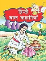 Hindi Kahaniyan 1 Maa kah ek kahani窶ヲ. (Hindi Kahaniyan)