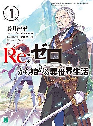 Re:ゼロから始める異世界生活7 (MF文庫J)の詳細を見る