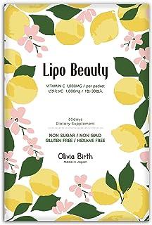 Lipo Beauty リポソーム ビタミンC 高濃度ビタミンC 1000mg 配合 飲む日焼け止め 美白 サプリ