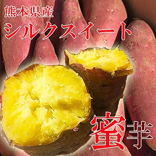 熊本産 シルクスイート 蜜芋 さつまいも (箱込 約5kg前後)