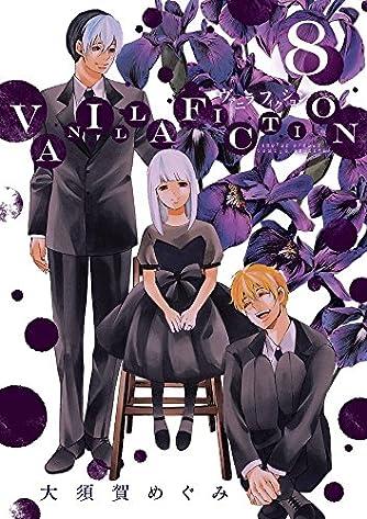 VANILLA FICTION (8) (ゲッサン少年サンデーコミックス)