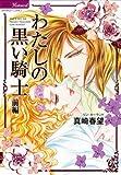 わたしの黒い騎士 前編 (バンブーコミックス)