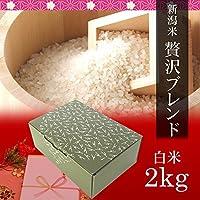 【ギフト用】新潟コシヒカリ 贅沢ブレンド 2kg