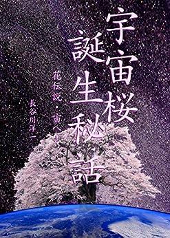[長谷川 洋一]の宇宙桜誕生秘話: 花伝説・宙へ! (ワンアース)