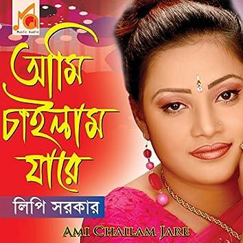 Ami Chailam Jare