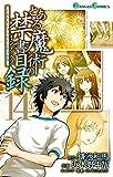 とある魔術の禁書目録 14巻 (デジタル版ガンガンコミックス)