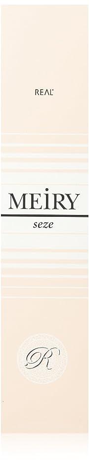 メモ遊具泥メイリー セゼ(MEiRY seze) ヘアカラー 1剤 90g レッド