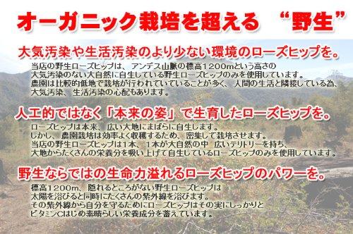 食べるローズヒップティー【100%野生完全無農薬】(1パック)
