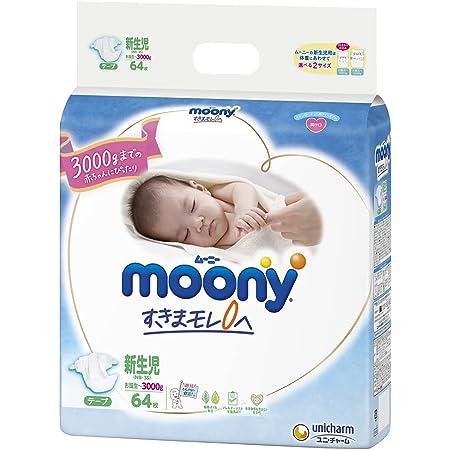 【テープ 小さめ新生児サイズ】ムーニーエアフィット オムツ (3000gまで)64枚
