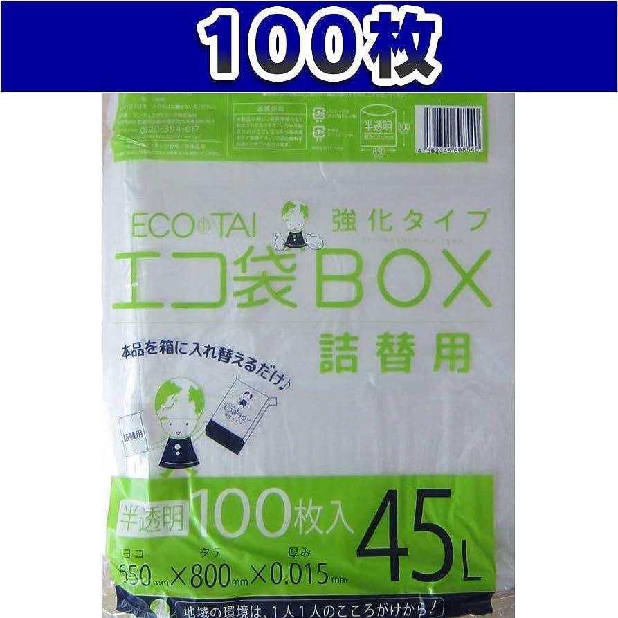 分散手足パースブラックボロウ45L 半透明ごみ袋【100枚入り】 【Bedwin Mart】