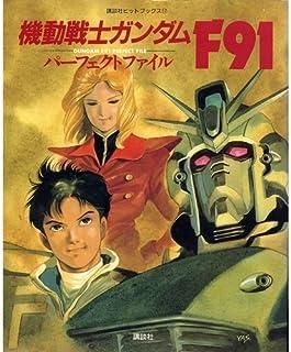 機動戦士ガンダムF91 パーフェクトファイル (講談社ヒットブックス 17)