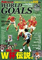 WORLD GOALS (DVD付 (COSMIC MOOK サッカーベストシーン 13)