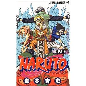 """NARUTO -ナルト- 5 (ジャンプコミックス)"""""""