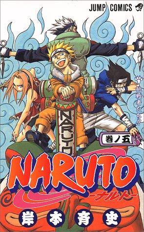 NARUTO -ナルト- 5 (ジャンプコミックス)
