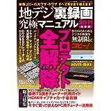 地デジ裏録画究極マニュアル2011 最新版 (三才ムック vol.378)