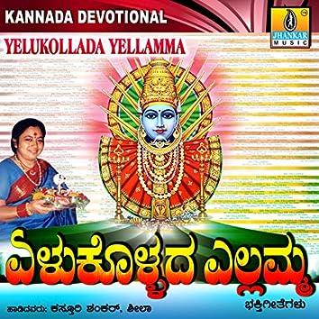 Yelukollada Yellamma