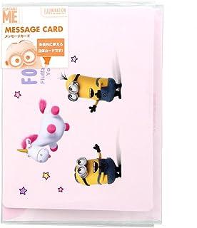 サンスター文具 ミニオン メッセージカード A柄 S2085755