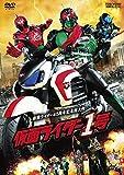 仮面ライダー1号[DVD]