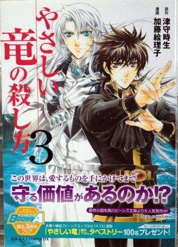 やさしい竜の殺し方〈3〉 (角川スニーカー文庫)の詳細を見る