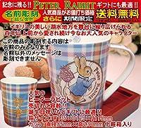 PETE RABBIT(ピーターラビット) 名入り、名入れマグカップ(タータンチェック) 誕生日ギフト、クリスマスギフト、期間限定 (沖縄と離島を除く)