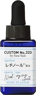 CUSTOM NO.333(カスタムナンバートリプルスリー) 直塗レチノール 美容液 10mL