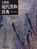 大修館 現代漢和辞典 机上版