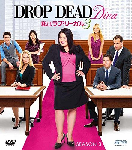 【スマートBOX】私はラブ・リーガル DROP DEAD Diva シーズン3 DVD-BOX (SPO海ドラ☆スマートDVD-BOXコレクション)