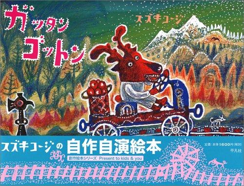 ガッタンゴットン(スズキコージ 作、平凡社、2006年)創作絵本シリーズ