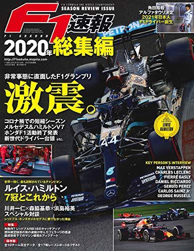 F1速報 2021年 1/14号 2020年 総集編