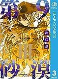 第9砂漠 3 (ジャンプコミックスDIGITAL)