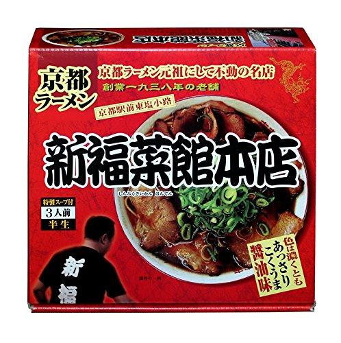 京都ラーメン新福菜館本店[3食入り]醤油ラーメン【アイランド食品】