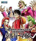 ONE PIECE FILM GOLD映画連動特別編 シルバーマイン[Blu-ray/ブルーレイ]