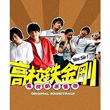 《高校鐵金剛》OST